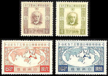 1927UPU50.jpg