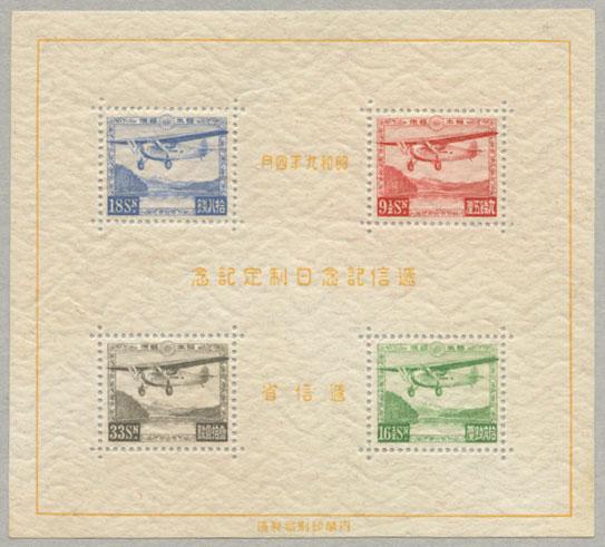 1934teishin.jpg